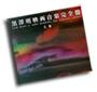 Film Music of Akira Kurosawa: The Complete Edition