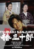 Tsubaki Sanjuro poster
