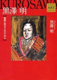 Kurosawa Kadokawa Art