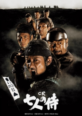 Seven Samurai (2008)