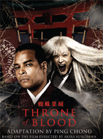 Throne of Blood theatre poster