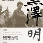 Kurosawa scripts supplement
