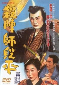 Fencing Master 1950