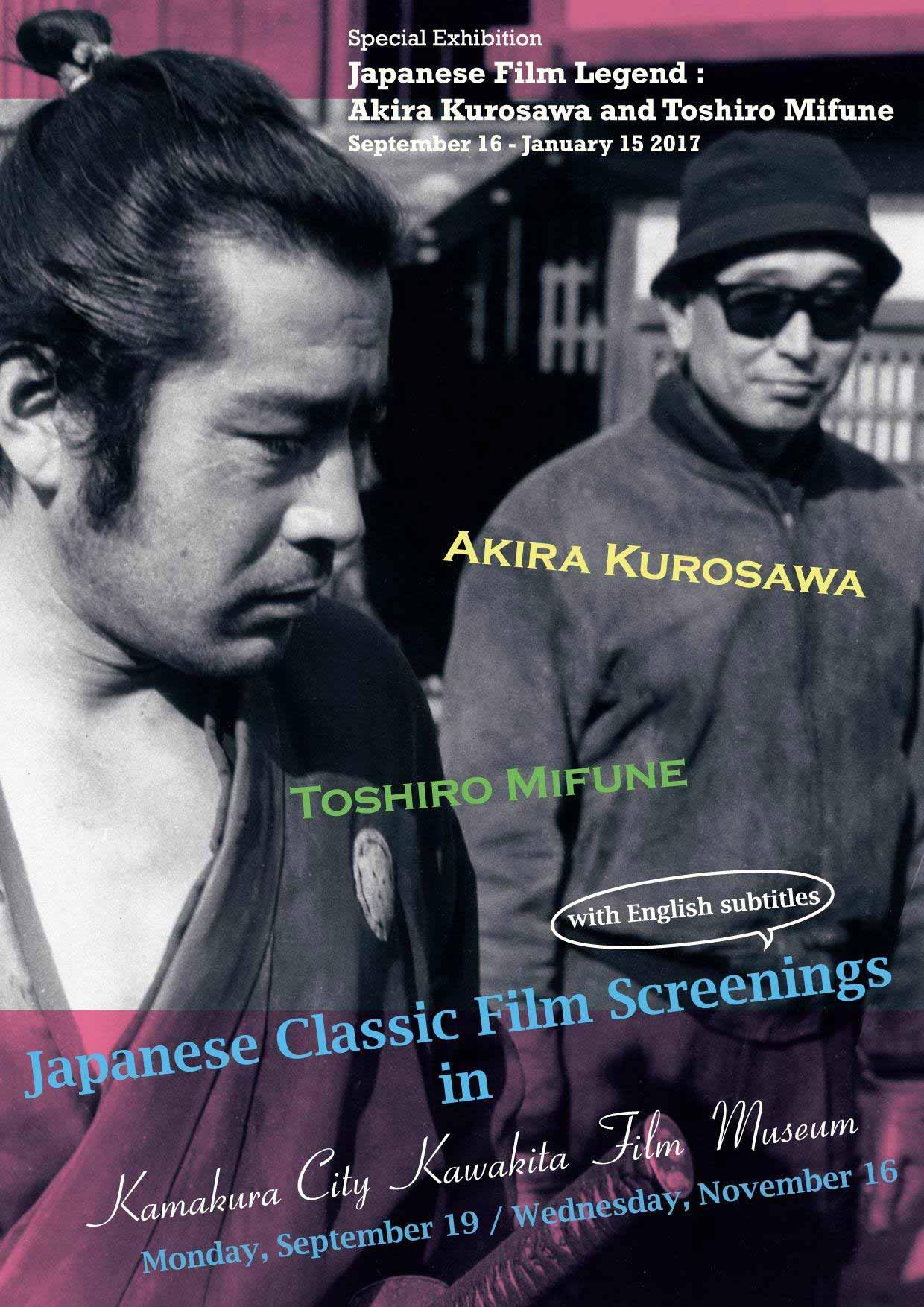 Mifune Kurosawa exhibition poster