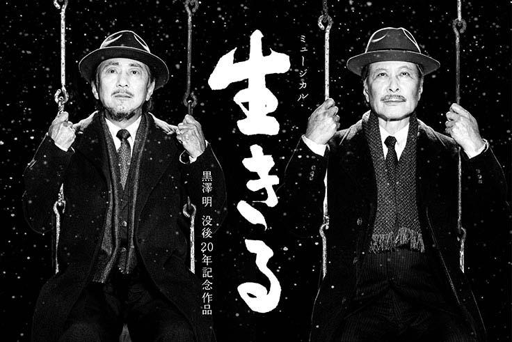 ikiru-musical-02