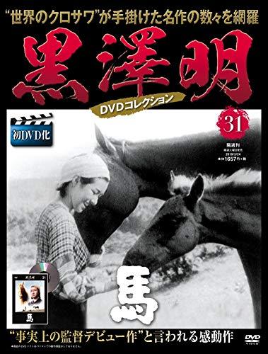 Kurosawa-Horse